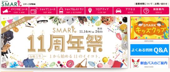 スマーク伊勢崎のホームページ