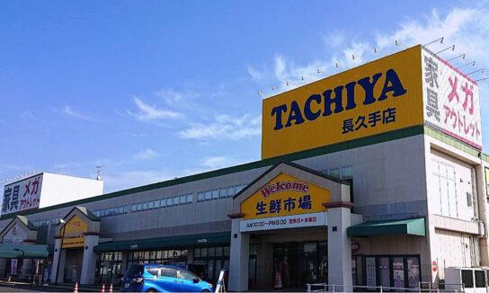 タチヤ長久手店