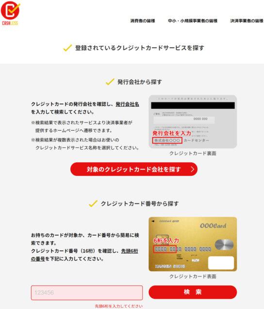 登録クレジットカードの検索