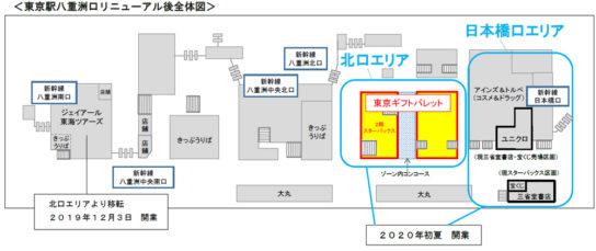 東京駅八重洲口リニューアル後全体図