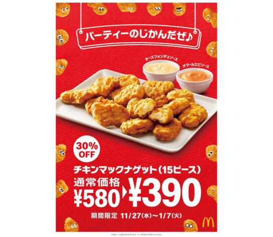 「チキンマックナゲット」30%オフ