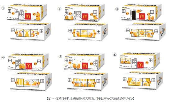 特製デザインボックス