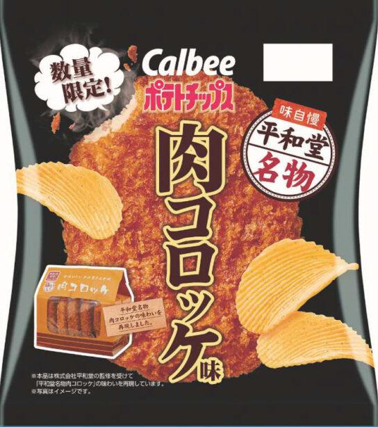 カルビーポテトチップス平和堂名物肉コロッケ味