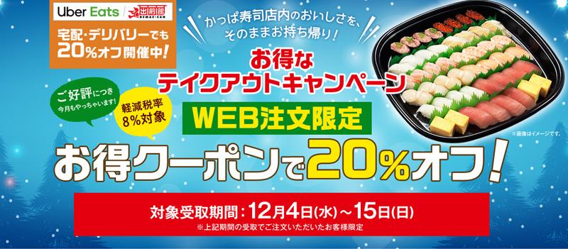 20191128kappa - かっぱ寿司/12月4日~15日「テイクアウト20%OFF」キャンペーン