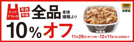 牛丼・牛皿全品テイクアウト10%オフキャンペーン