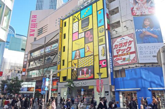薬マツモトキヨシ 池袋Part2店