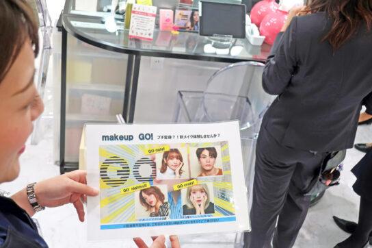 Makeup GOの提供メニュー
