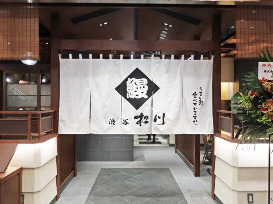 鰻 渋谷松川