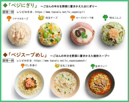 食べ方提案の一例