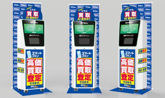 スマートフォン自動査定
