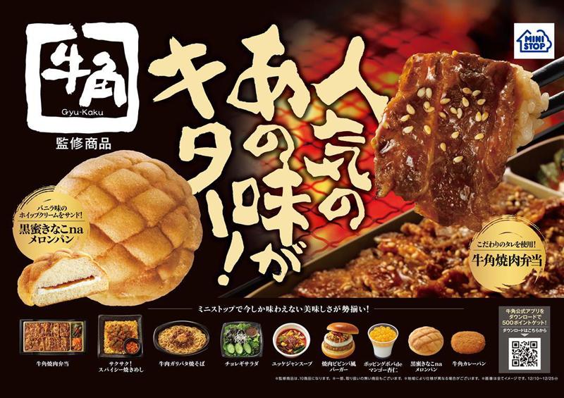 ミニストップ/牛角監修「焼肉弁当」「黒蜜きなこnaメロンパン」