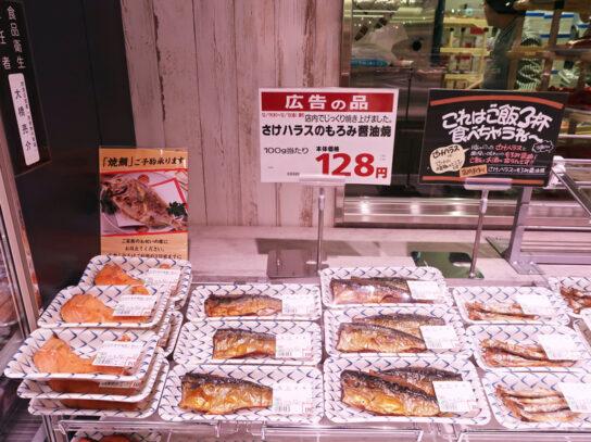 鮮魚と惣菜