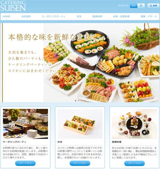 スイセンのホームページ