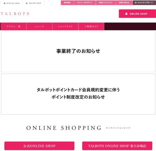 タルボットのホームページ
