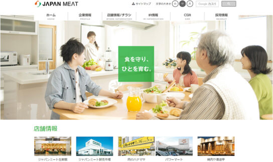 ジャパンミートのホームページ