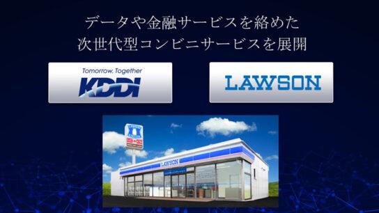 20191216l3 544x306 - ローソン、KDDI、三菱商事/ネットとリアル融合「次世代コンビニ」