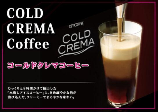 コールドクレマコーヒー