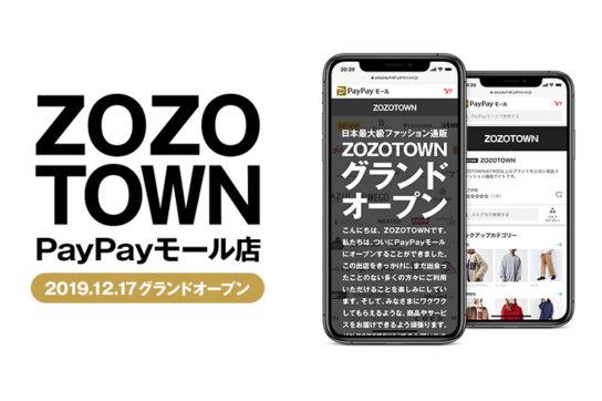 「ZOZOTOWN」を「PayPayモール」に出店