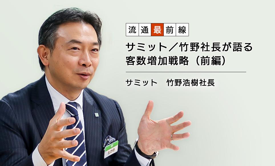 サミット/竹野社長が語る客数増加戦略(前編)