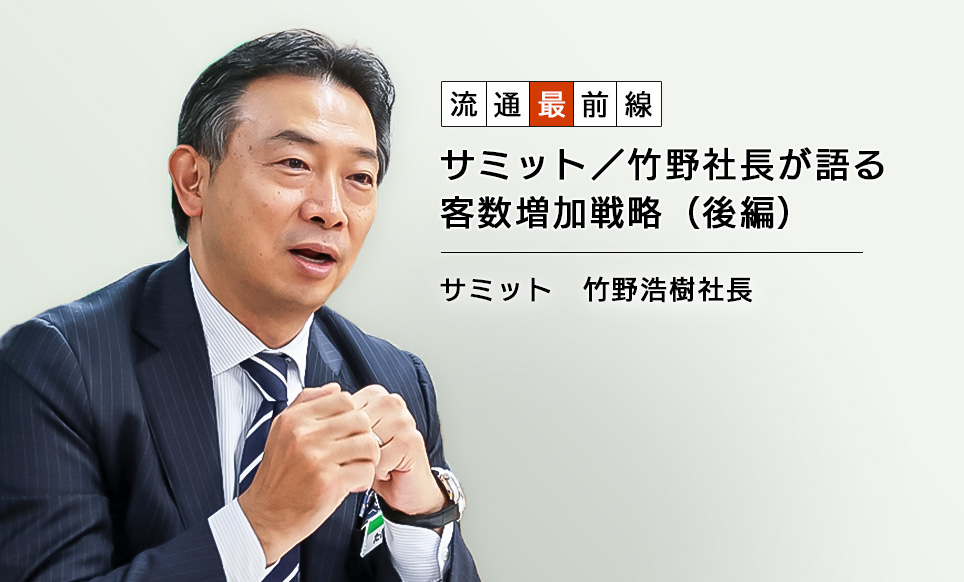サミット/竹野社長が語る客数増加戦略(後編)