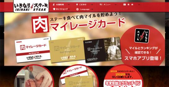 いきなりステーキのホームページ