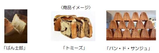 関西の人気パン27店集合