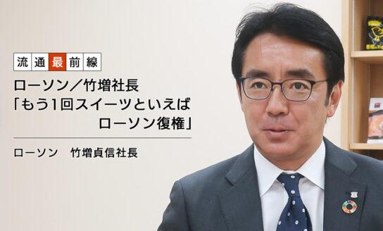 ローソン/竹増社長「もう1回スイーツといえばローソン復権」