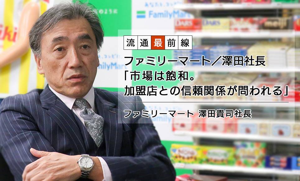 ファミリーマート/澤田社長「市場は飽和。加盟店との信頼関係が問われる」
