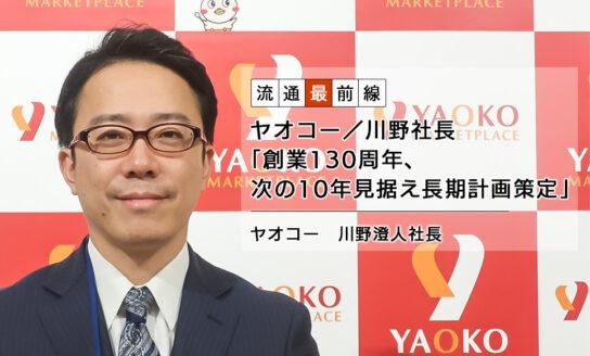 ヤオコー/川野社長「創業130周年、次の10年見据え長期計画策定」