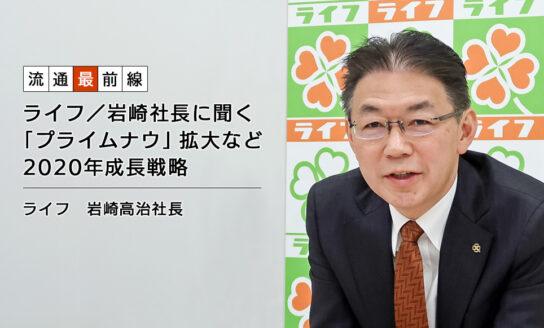 20191225life1 544x328 - ライフ/岩崎社長に聞く「プライムナウ」拡大など2020年成長戦略
