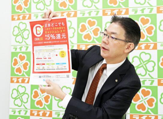 20191225life5 544x396 - ライフ/岩崎社長に聞く「プライムナウ」拡大など2020年成長戦略