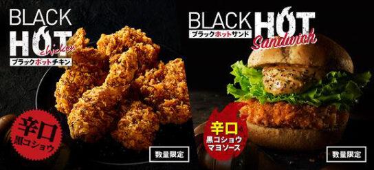 ブラックホットチキン、ブラックホットサンド