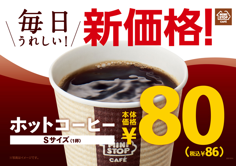 「ホットコーヒー」税別80円に値下げ