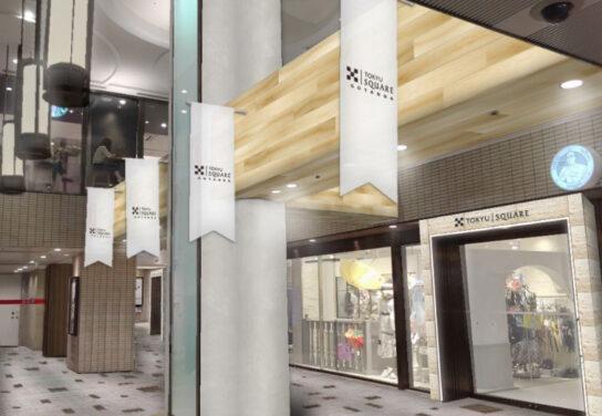 五反田東急スクエア4階入口イメージ