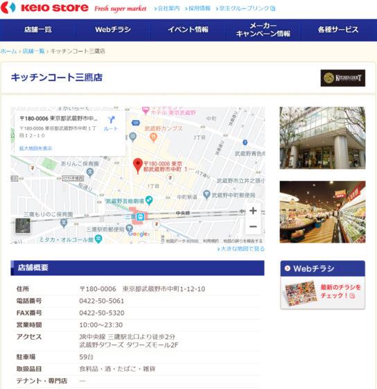 キッチンコート三鷹店のホームページ