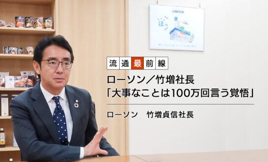 ローソン/竹増社長 「大事なことは100万回言う覚悟」
