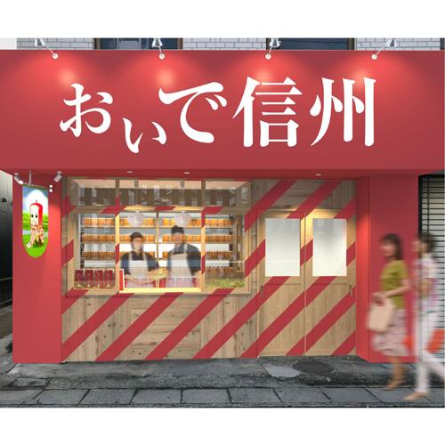 松本市のファミリー層がメインターゲット