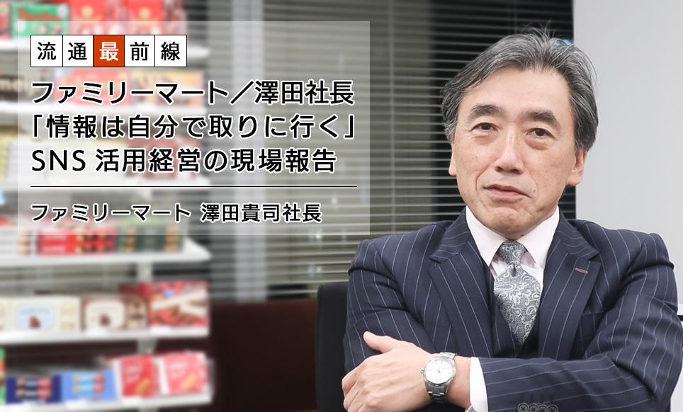 ファミリーマート/澤田社長「情報は自分で取りに行く」SNS活用経営の現場報告