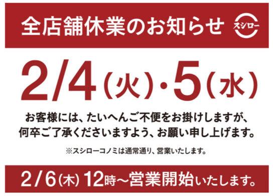 2月4日・5日「全店一斉休業」
