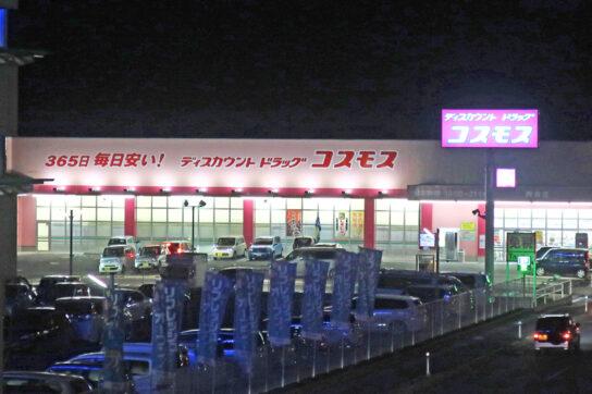 コスモス薬品の郊外型店舗