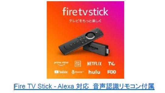 Fire TV Stick-Alexa対応音声認識リモコン付属