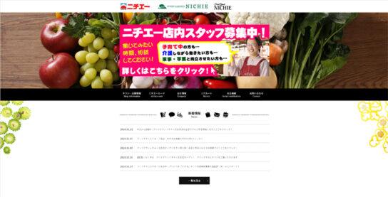 ニチエーのホームページ