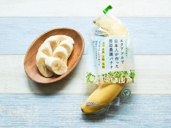 田辺農園バナナ(1本入り)