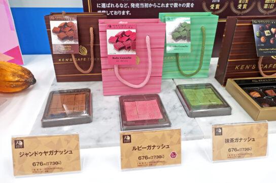 ケンズカフェ東京とのコラボ商品
