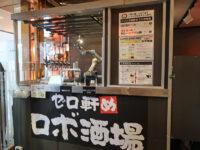 ロボットが接客、ドリンクの提供をする実験店舗