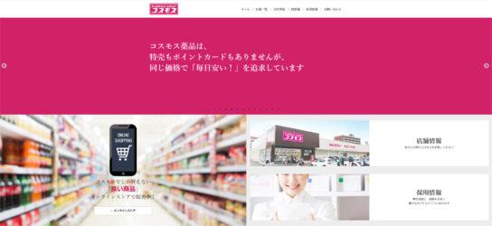 コスモス薬品のホームページ