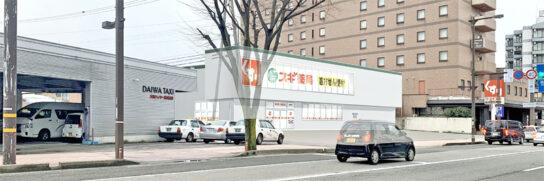 スギ薬局金沢昭和町店