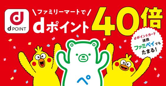 「dポイント40倍」キャンペーン
