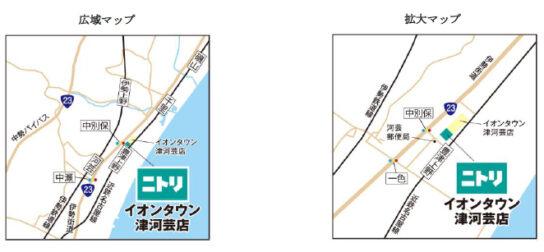 ニトリ イオンタウン津河芸店
