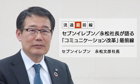 セブンイレブン/永松社長が語る「コミュニケーション改革」最前線